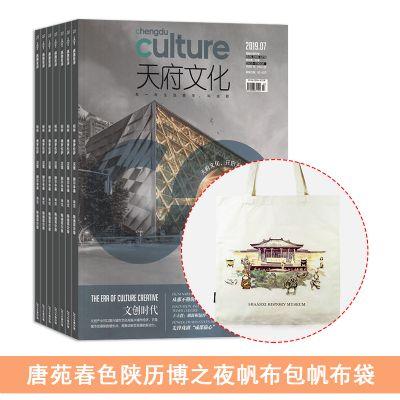 天府文化(1年共12期)+送唐苑春色陕历博之夜帆布包帆布袋