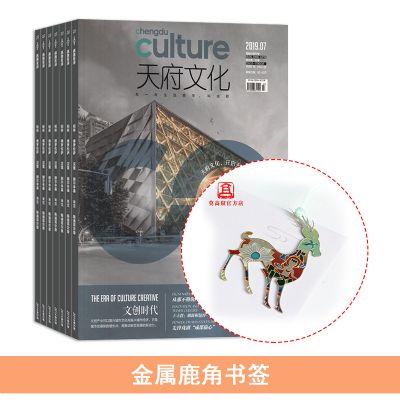 天府文化(1年共12期)+送莫高窟文创-金属鹿角书签
