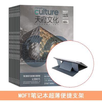天府文化(1年共12期)+送MOFT筆記本超薄便捷支架