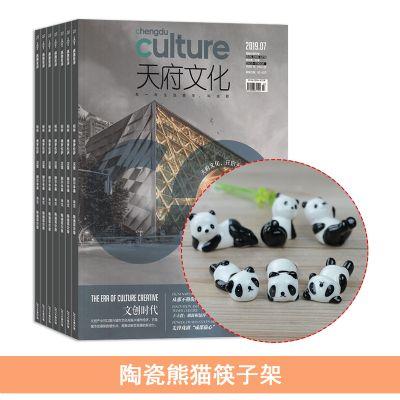 天府文化(1年共12期)+送陶瓷熊貓筷子架