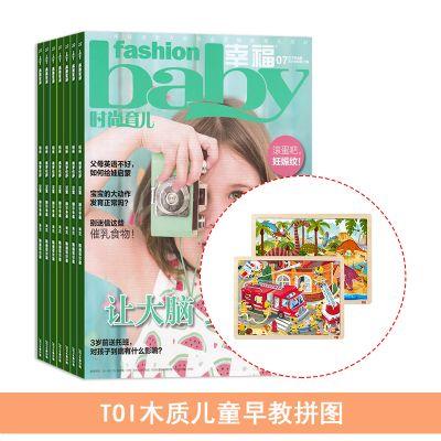 時尚育兒(1年共12期)+送TOI木質兒童早教拼圖