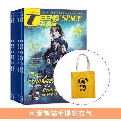 英語街高中版(1年共12期)+送可愛熊貓手提帆布包