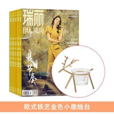 瑞丽伊人风尚(1年共12期)+送欧式铁艺金色小鹿烛台