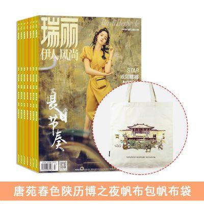 瑞丽伊人风尚(1年共12期)+送唐苑春色陕历博之夜帆布包帆布袋