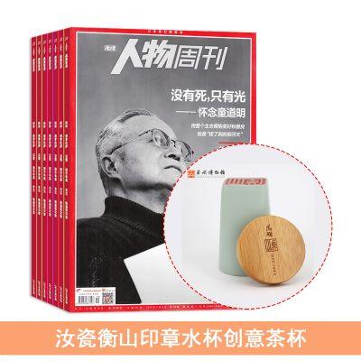 南方人物周刊(1年共40期)+送汝瓷衡山印章水杯创意茶杯