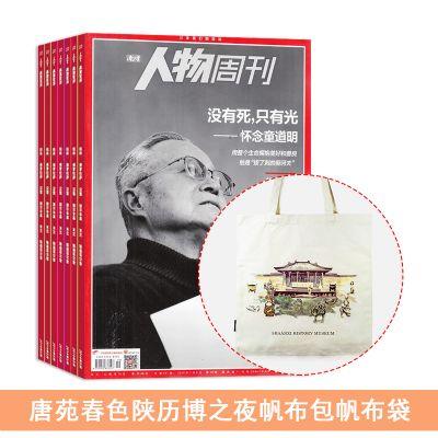 南方人物周刊(1年共40期)+送唐苑春色陕历博之夜帆布包帆布袋