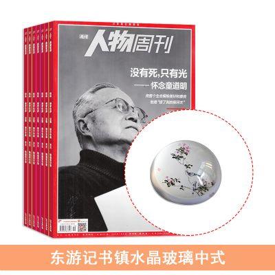 南方人物周刊(1年共40期)+送东游记书镇水晶玻璃中式