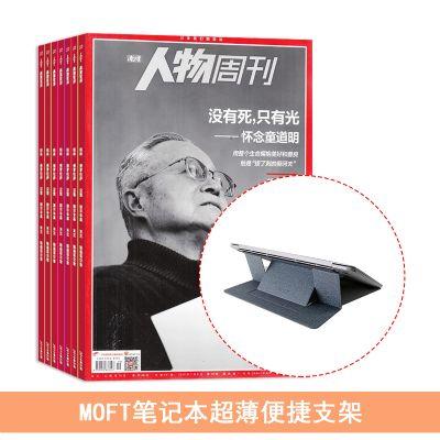 南方人物周刊(1年共40期)+送MOFT笔记本超薄便捷支架