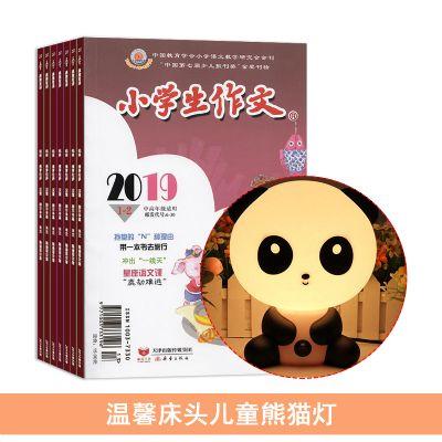 小学生作文中高年级版(1年共12期)+送温馨床头儿童熊猫灯