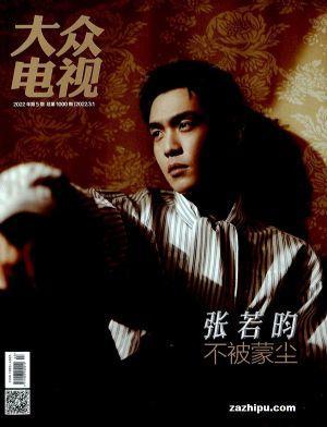 大众电视(1年共24期)(杂志订阅)