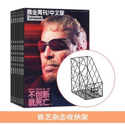 商业周刊中文版(1年共24期)+送铁艺杂志收纳架