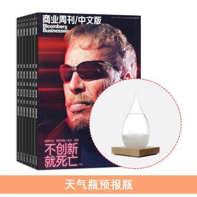 商业周刊中文版(1年共24期)+送天气瓶预报瓶