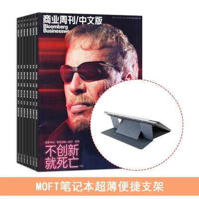 商业周刊中文版(1年共24期)+送MOFT笔记本超薄便捷支架