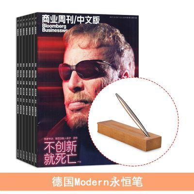 商业周刊中文版(1年共24期)+送德国Modern永恒笔(黑色)