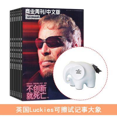 商业周刊中文版(1年共24期)+送英国Luckies可擦试记事大象
