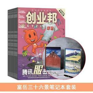 創業邦(1年共11期)+送富岳三十六景筆記本套裝