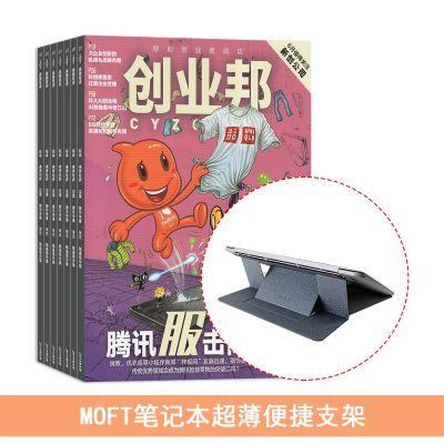 创业邦(1年共11期)+送MOFT笔记本超薄便捷支架