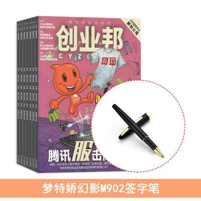 创业邦(1年共11期)+送梦特娇幻影M902签字笔