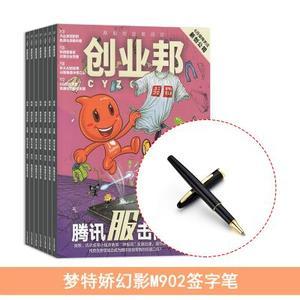 創業邦(1年共11期)+送夢特嬌幻影M902簽字筆