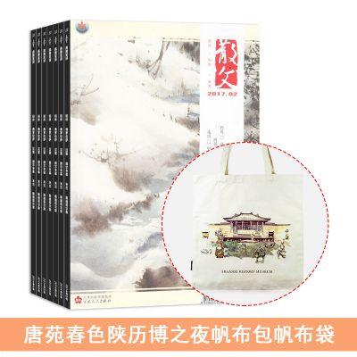 散文(1年共12期)+送唐苑春色陜歷博之夜帆布包帆布袋