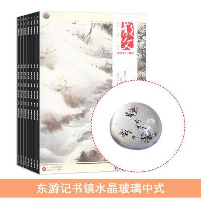 散文(1年共12期)+送東游記書鎮水晶玻璃中式