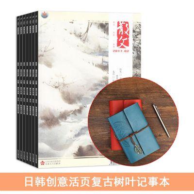 散文(1年共12期)+送日韓創意活頁復古樹葉記事本(中本)
