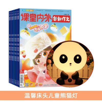 創新作文小學版(1年共12期)+送溫馨床頭兒童熊貓燈
