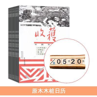 收获长篇专号(1年共4期)+送原木木桩日历