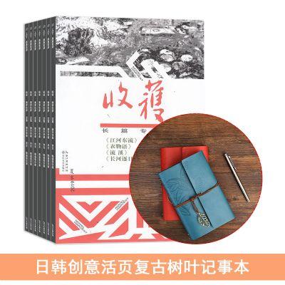 收获长篇专号(1年共4期)+送日韩创意活页复古树叶记事本(中本)