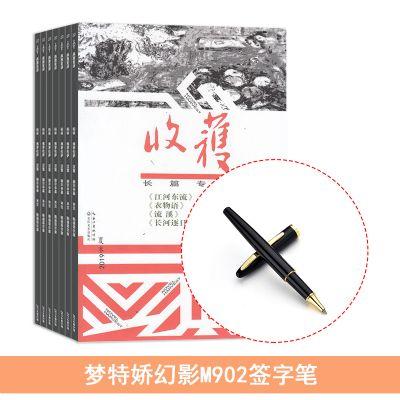 收获长篇专号(1年共4期)+送梦特娇幻影M902签字笔