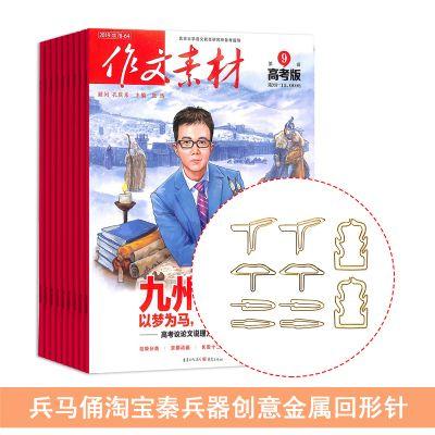 作文素材高考版(1年共12期)+送兵马俑淘宝秦兵器创意金属回形针书签夹子