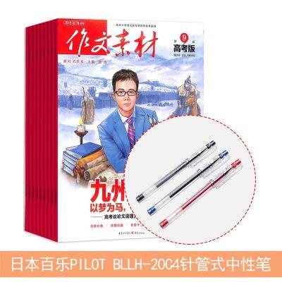 作文素材高考版(1年共12期)+送日本百乐/PILOT BLLH-20C4针管式中性笔