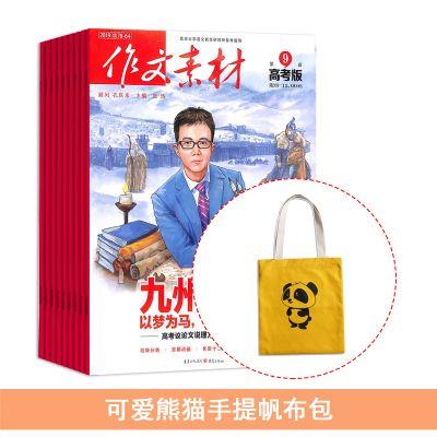 作文素材高考版(1年共12期)+送可爱熊猫手提帆布包