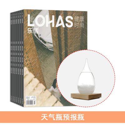 健康時尚(樂活)(1年共6期)+送天氣瓶預報瓶