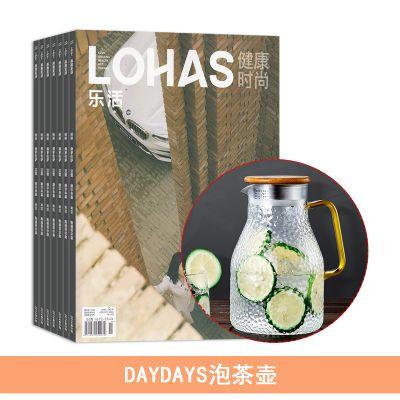 健康时尚(乐活)(1年共6期)+送DAYDAYS泡茶壶