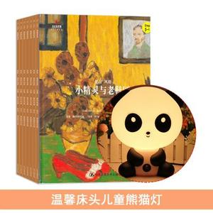 小小艺术家 名著名画绘本蓝版(1年共8期)+送温馨床头儿童熊猫灯