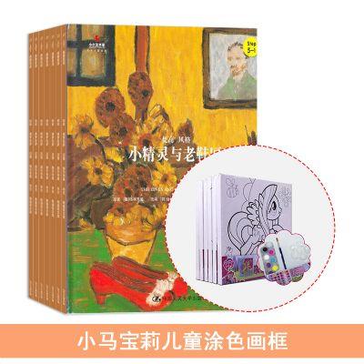 小小艺术家 名著名画绘本蓝版(1年共8期)+送小马宝莉儿童涂色画框