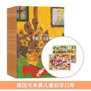 小小艺术家 名著名画绘本蓝版(1年共8期)+送TOI木质儿童早教拼图