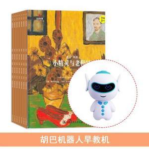 小小艺术家 名著名画绘本蓝版(1年共8期)+送胡巴机器人早教机