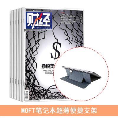 財經(1年共30期)+送MOFT筆記本超薄便捷支架