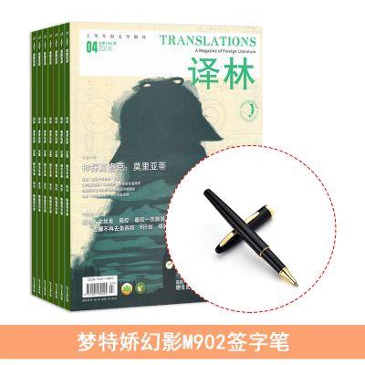 譯林(1年共6期)+送夢特嬌幻影M902簽字筆