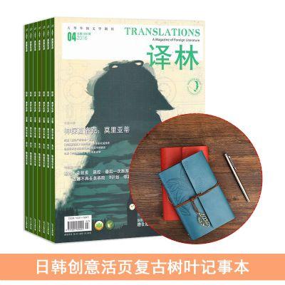 譯林(1年共6期)+送日韓創意活頁復古樹葉記事本(中本)