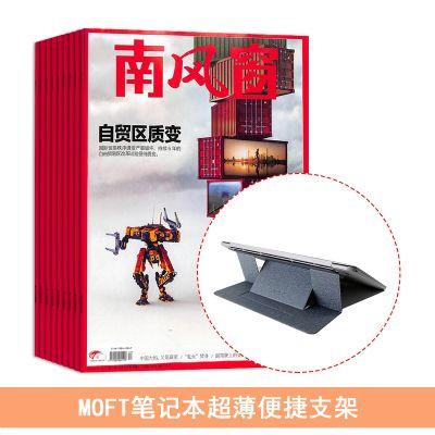 南風窗(1年共26期)+送MOFT筆記本超薄便捷支架
