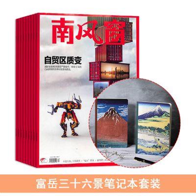 南風窗(1年共26期)+送富岳三十六景筆記本套裝