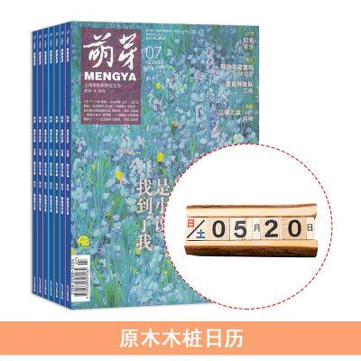 萌芽(1年共12期)+送原木木桩日历