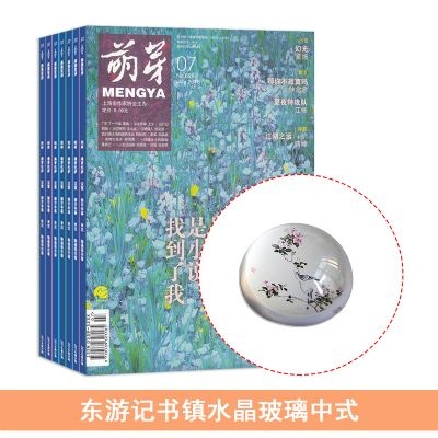 萌芽(1年共12期)+送东游记书镇水晶玻璃中式