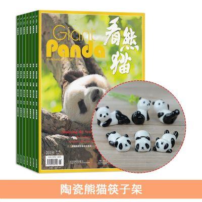 看熊猫(动植物科普)(1年共6期)+送陶瓷熊猫筷子架