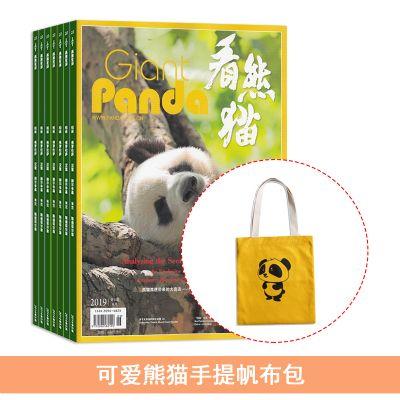 看熊猫(动植物科普)(1年共6期)+送可爱熊猫手提帆布包