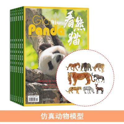 看熊猫(动植物科普)(1年共6期)+送仿真动物模型