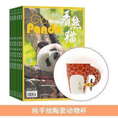 看熊猫(动植物科普)(1年共6期)+送纯手绘陶瓷动物杯